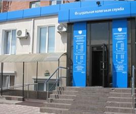 Межрайонная ИФНС России № 3 по Республике Хакасия
