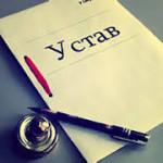 Регистрация изменений в учредительных документах в Абакане
